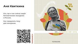 Анна Квиткина: Ботанические экскурсии в России