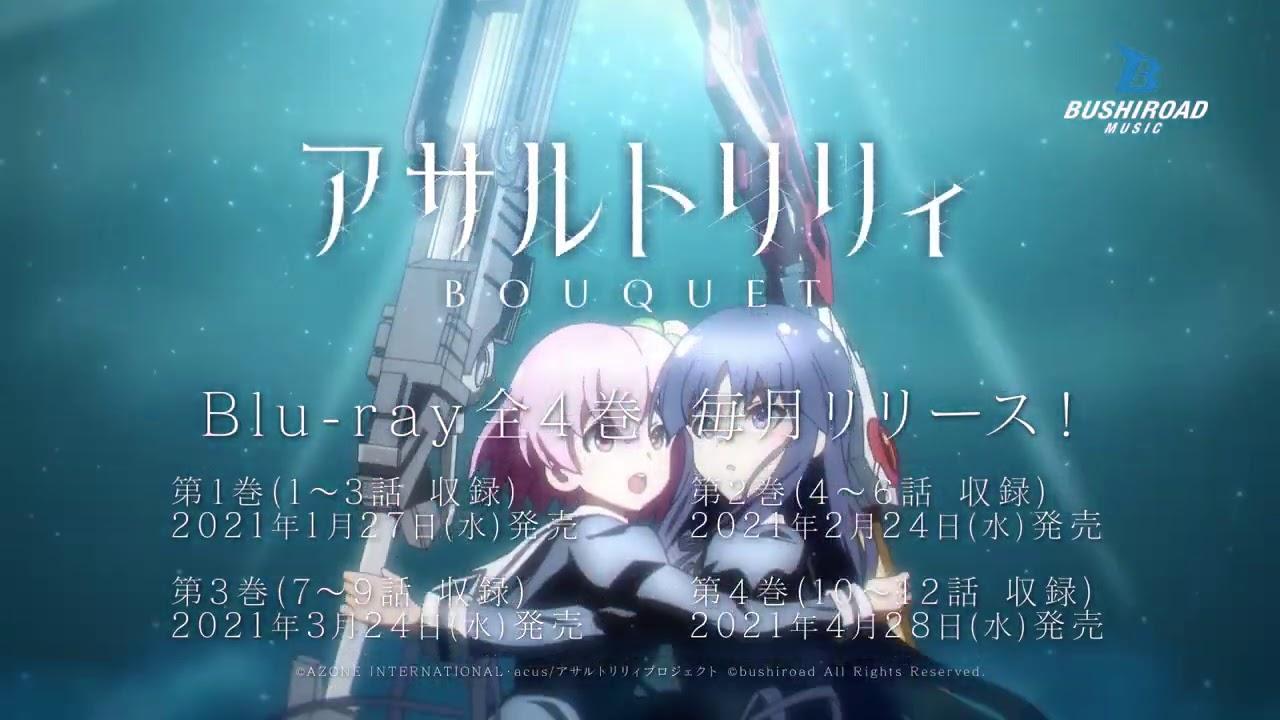 リリィ アニメ アサルト
