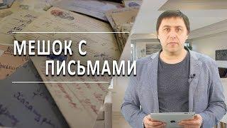 #64 Мешок с письмами - Алексей Осокин - Библия 365