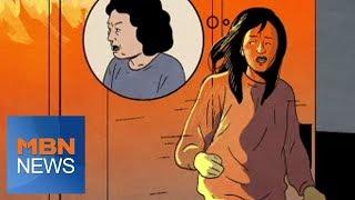 MBN 뉴스파이터-딸 빚 갚으려 12시간 일한 母, 딸에게 '존속살해' 당해