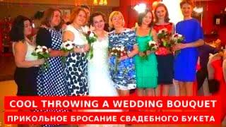Свадебный букет невесты Прикольное бросание букета Wedding Bridal bouquet 結婚式の花束 Bouquet de mariage