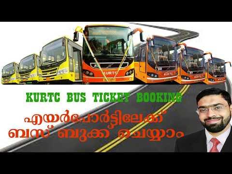 KURTC Online Booking(എയര്പോര്ട്ട്  ബസ്  ബുക്ക്  ചെയ്യാം)
