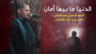 الدنيا ما بيها أمان | الملا عمار الكناني - شهر رمضان ۲۰۲۱