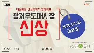 2020 04 03 광저우도매시장 사입대행 싸허 신상
