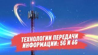 Технологии передачи информации: 5G и 6G