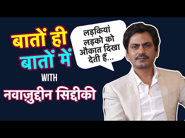 Nawazuddin Siddiqui का Breakup, Crush और Ganesh Gaitonde को क्यों आता है गुस्सा ?