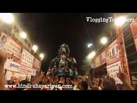 Jitega Wohi Jisme Hai Dum Chal Matki Toh Fod Organised At Krishna Janmashthami 2017 !!!
