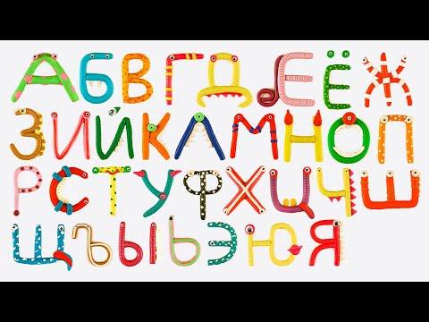 Алфавит из пластилина. Для детей.
