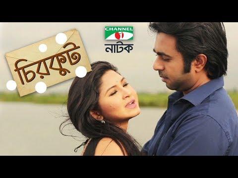 চিরকুট CHIRKUT | Apurba | Orchita Sporshia | Bangla Drama | Channeli TV