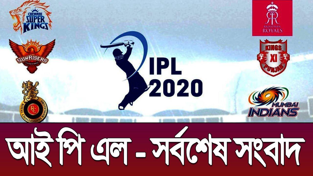 IPL 2020 কোথায় হতে চলেছে? আই পি এল - সর্বশেষ সংবাদ | IPL 2020 News - Golpo Kotha