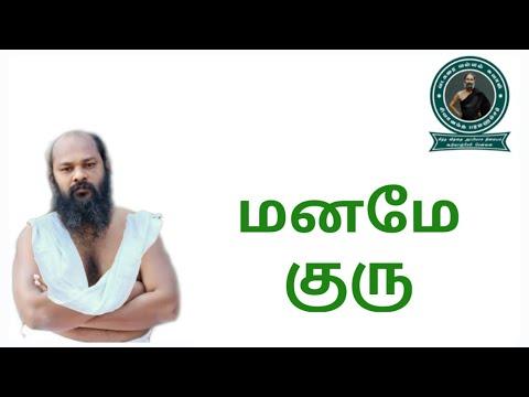 மனமே-குரு-|-siddha-vithai-|-siddha-vedam-|-swami-sivananda-paramahamsa