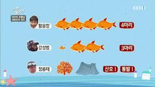 성난 물고기 - 대어의 보물섬, 대한민국 완도_#003