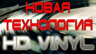 HD Vinyl - ЧТО НАС ЖДЕТ В 2019г