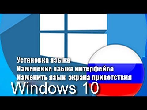 2019 Как поменять язык интерфейса в Windows 10 (1903, 1909...) Новый способ версии