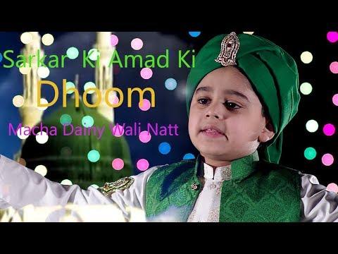 Amad E Mustafa New Naat Ammaz Azeem 2018 Jashan e Eid Milad ul Nabi