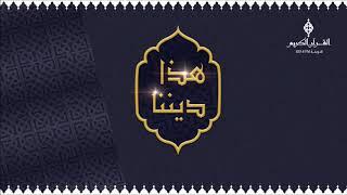 هذا ديننا مع د. رمضان الخميس ،، حول : العزة
