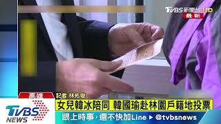 韓冰陪同 韓國瑜赴林園戶籍地投票