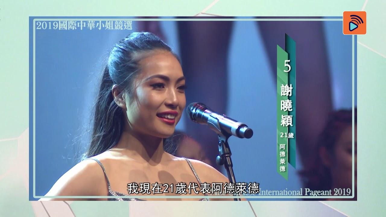 娛樂新聞臺|國際中華小姐競選2019|墨爾本佳麗|謝曉穎! - YouTube