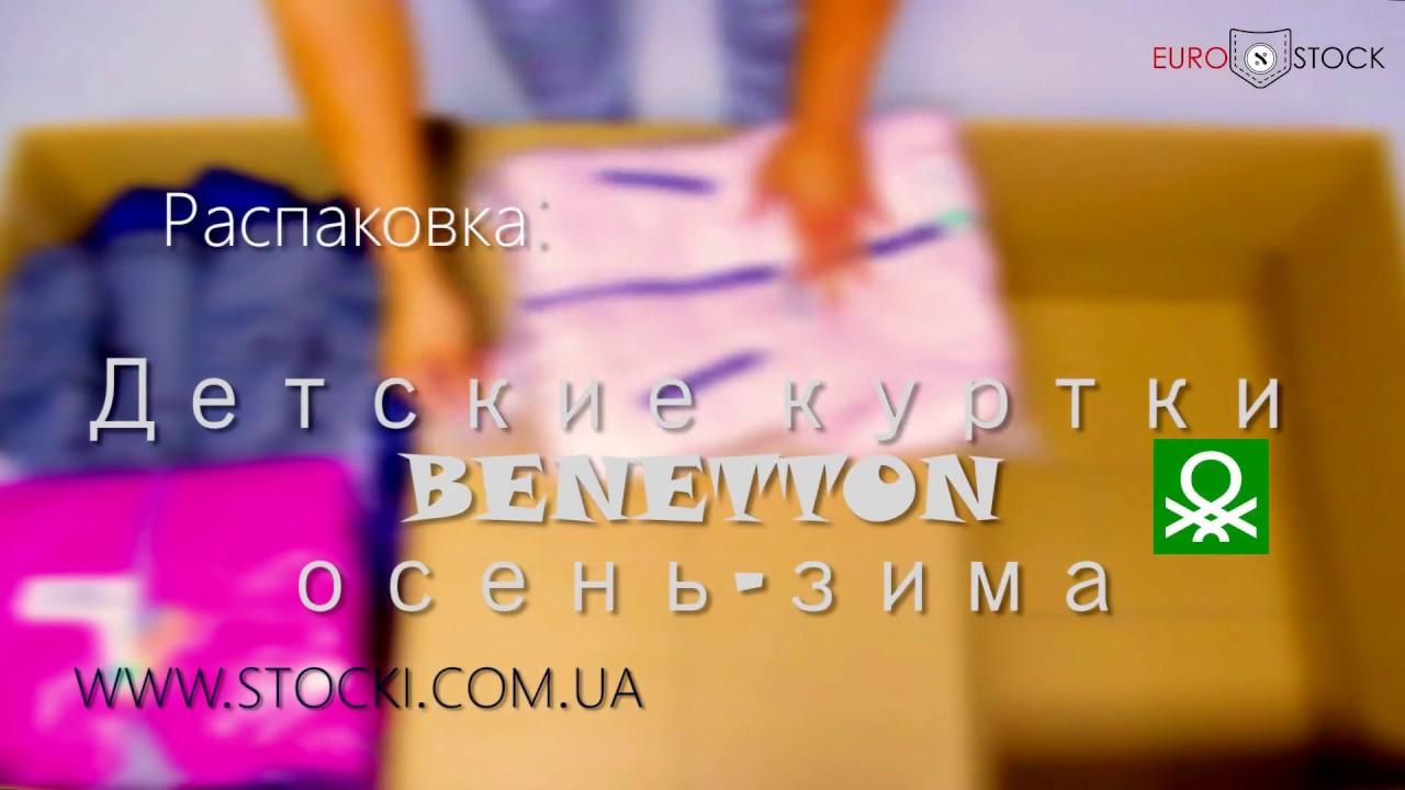 Куртка утепленная United Colors of Benetton - YouTube