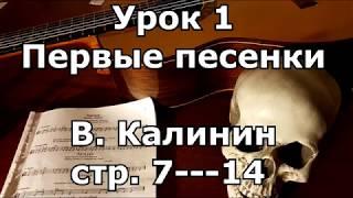 """Урок классической гитары 1, Первые песенки (В.П.Калинин """"Юный гитарист"""" стр.7-14)"""