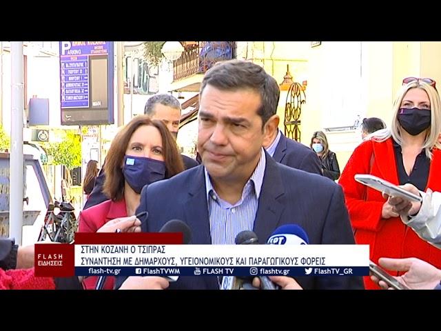 Στην Κοζάνη ο Αλέξης Τσίπρας -δηλώσεις για lockdown και προτάσεις μέτρων στήριξης τοπικής οικονομίας