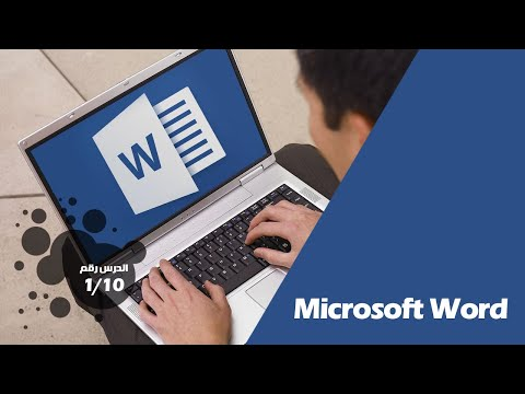دورة مايكروسوفت وورد كاملة للمبتدئين Microsoft Word 2013