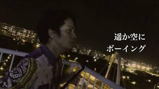毎週土曜日更新、三線カバーチャンネル『GiboTube』!! 第21弾はエイリ...