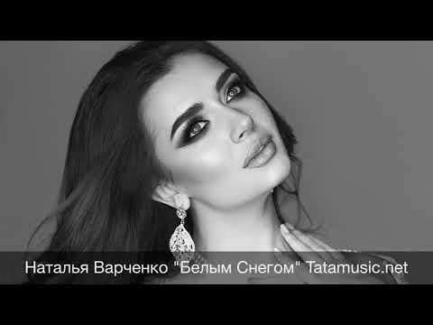 Наталья Варченко - Белым Снегом ( Cover Version)