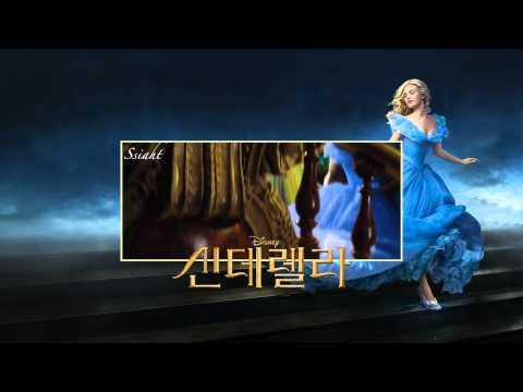 Cinderella 2015 - My Name is.. (Korean)