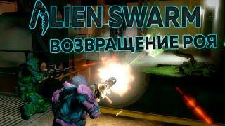 Alien Swarm: Reactive Drop! Возвращение Роя!