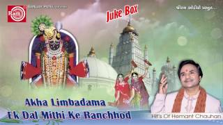 Hemant Chauhan New Bhajan 2017 Aakha Limbadama Ek Dal Mithi Ranchhodraiji Bhajan Full Audio