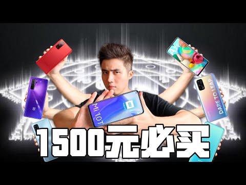 2000元以内必买的手机!2020Q4总结