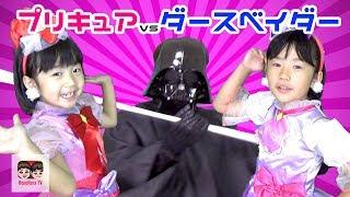 PreCure vs Darth Vader WhoAreYouの動画→https://youtu.be/lUI1CJaKtC0...