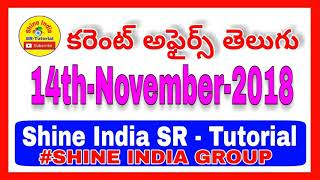 14th November 2018 Current Affairs in Telugu || Daily Current Affairs in Telugu.