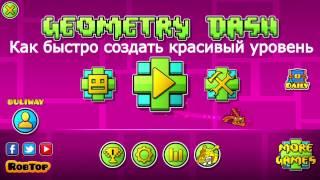 Geometry Dash Как создать красивый уровень