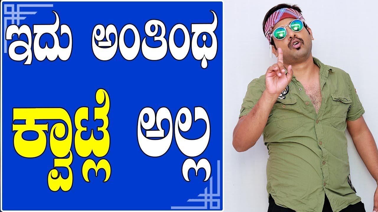 RJ SUNIIL (official) | ಅಂತಿಂತ ಕ್ವಾಟ್ಲೆ ಅಲ್ಲ | rj sunil prank calls | rj sunil colour kaage