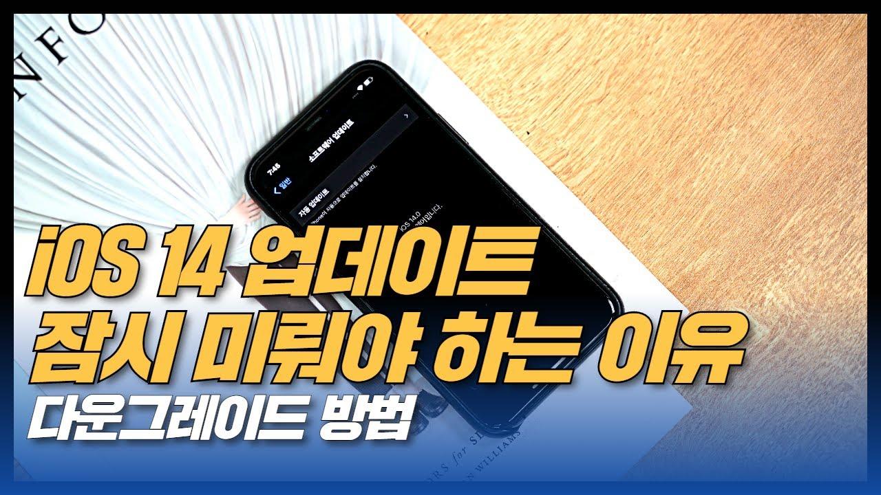 아이폰 iOS 14 업데이트 미루고, 다운그레이드 방법을 알아야 하는 이유