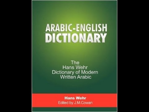 How to refer Hans Wehr Arabic to English Dictionary HD (720p)