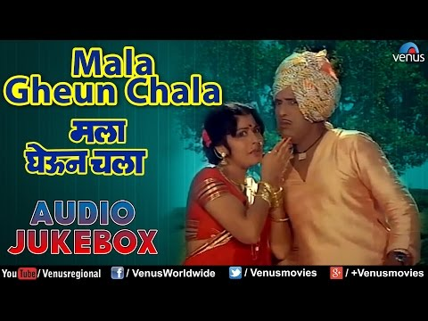 Mala Gheun Chala - Marathi Film Songs Audio Jukebox | Dada Kondke, Madhu Kambikar |