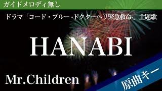 ドラマ「コード・ブルー -ドクターヘリ緊急救命-」主題歌 Mr.Children 3...