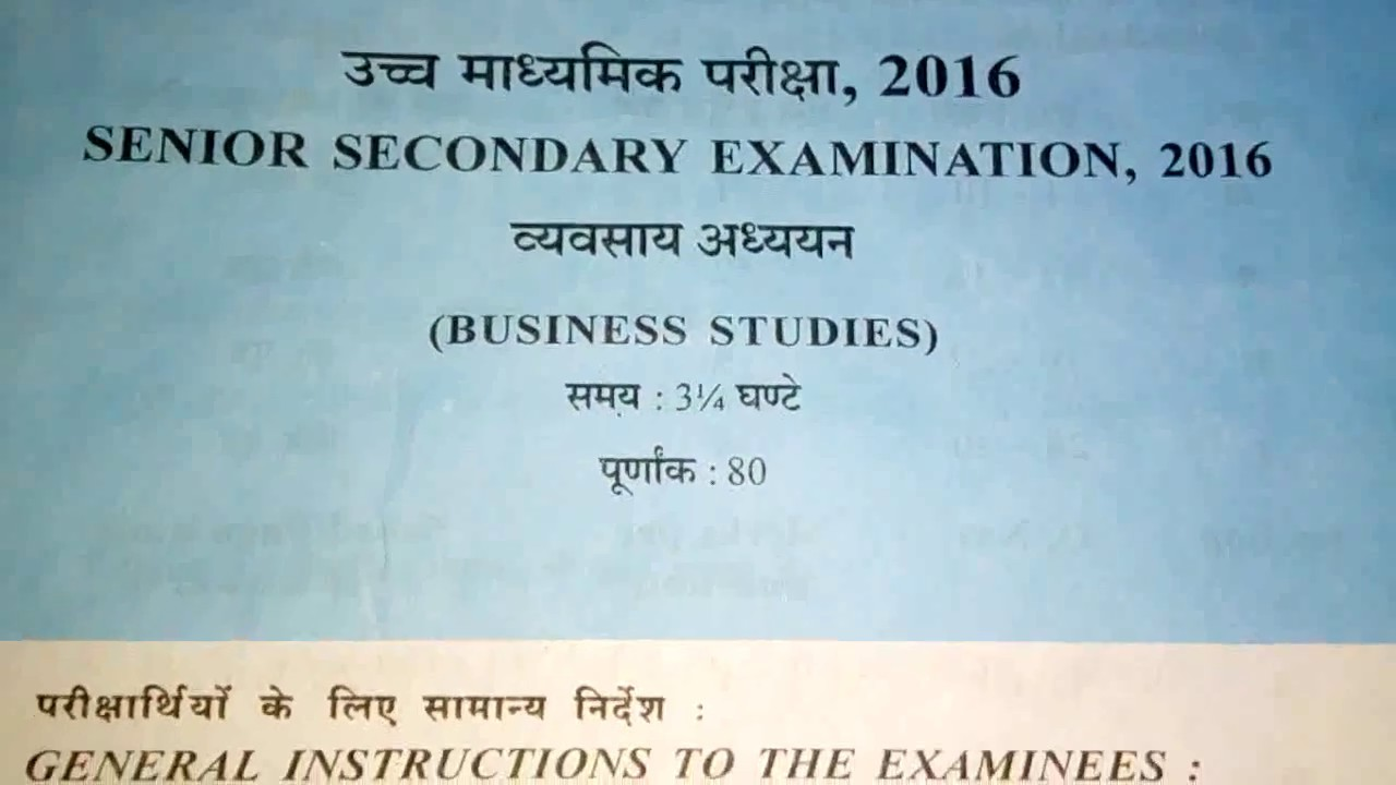 BUSINESS STUDIES QUESTION PAPER CLASS 12 YEAR 2016