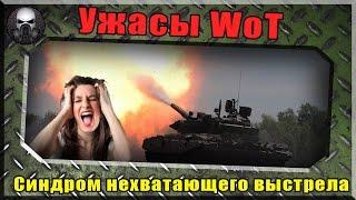 Ужасы WoT - Синдром нехватающего выстрела ~ World of Tanks ~