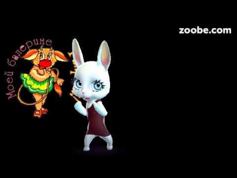 Зайка ZOOBE 'Первое апреля пришло...' - Как поздравить с Днем Рождения