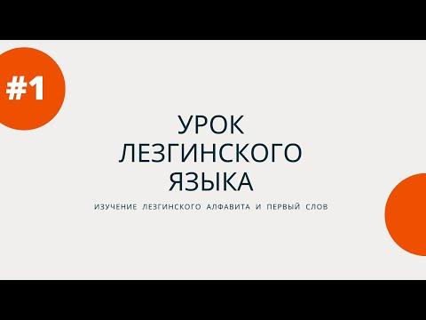 Уроки лезгинского языка видео