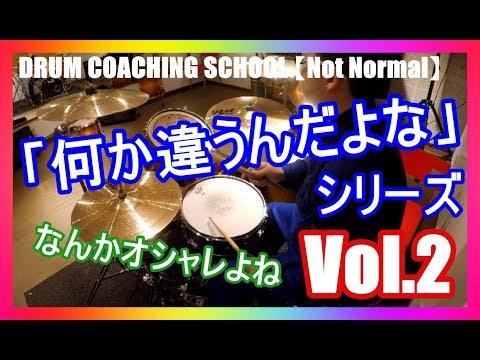 なんか違うんだよなシリーズ Vol2◆[中央区]さっぽろのドラム教室Not Normal◆
