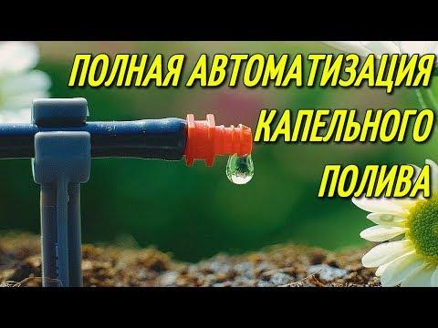 ПОЛНАЯ АВТОМАТИЗАЦИЯ КАПЕЛЬНОГО ПОЛИВА.