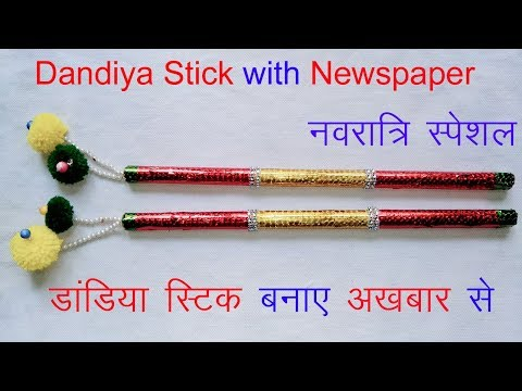 DIY Making Eco Friendly Dandiya Stick /decor craft/diy art and craft/best out of waste/Creative Art