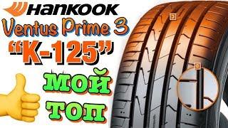 Hankook Ventus Prime3 K125 ОБЗОР! ДЛЯ ТРАССЫ И ГОРОДА В 2019ом!