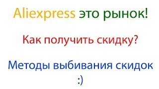 Как получить скидку на Aliexpress?(Лучшие товары Aliexpress - http://goo.gl/tYe5KH Бесплатный посредник Aliexpress Украина: http://goo.gl/qgeHqf Моя Официальная группа..., 2014-03-24T09:00:01.000Z)