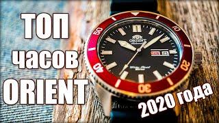 ORIENT. Какие часы выбрать в 2020 году?